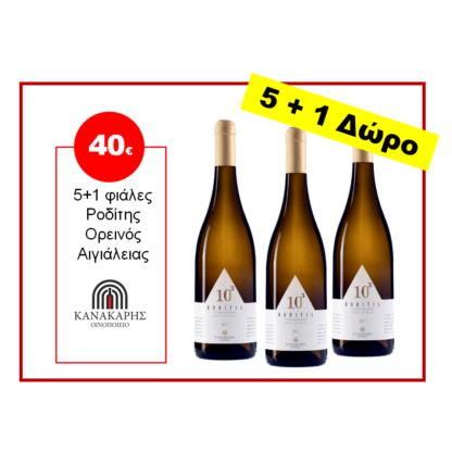 ροδιτης αιγιάλειας προσφορά κρασί