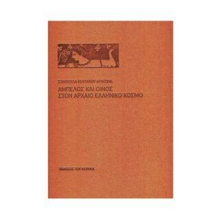 Άμπελος και οίνος στον αρχαίο ελληνικό κόσμο κουρακου βιβλιο