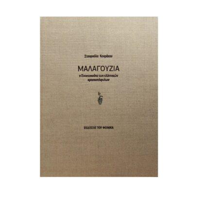 μαλαγουζια κουρακου βιβλιο ιστορια