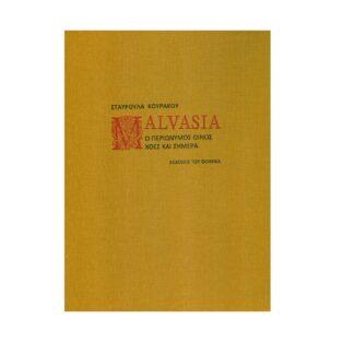 Malvasia, ο περιώνυμος οίνος χθες και σήμερα, Σταυρούλα Κουράκου