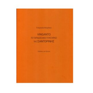 Vinsanto-Το-παραδοσιακό-γλυκό-κρασί-της-Σαντορίνης