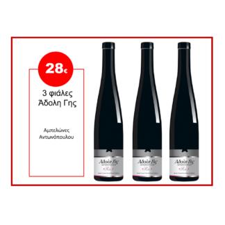 3 φιάλες Άδολη Γης Αμπελώνες Αντωνόπουλου 750ml οίνος ροζέ ξηρός